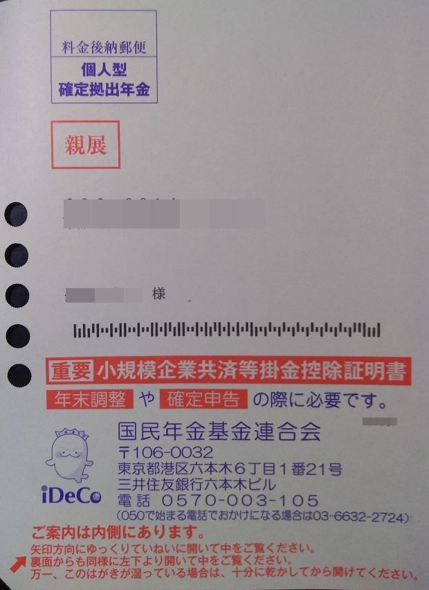 小規模企業共済等掛金控除証明書(表紙)